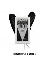 Feather Jilet